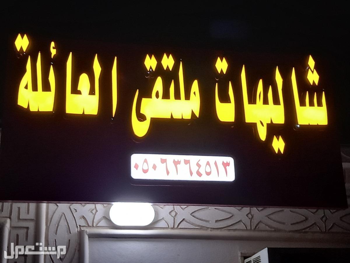 شاليهات ملتقى العايلة للااجار اليومي