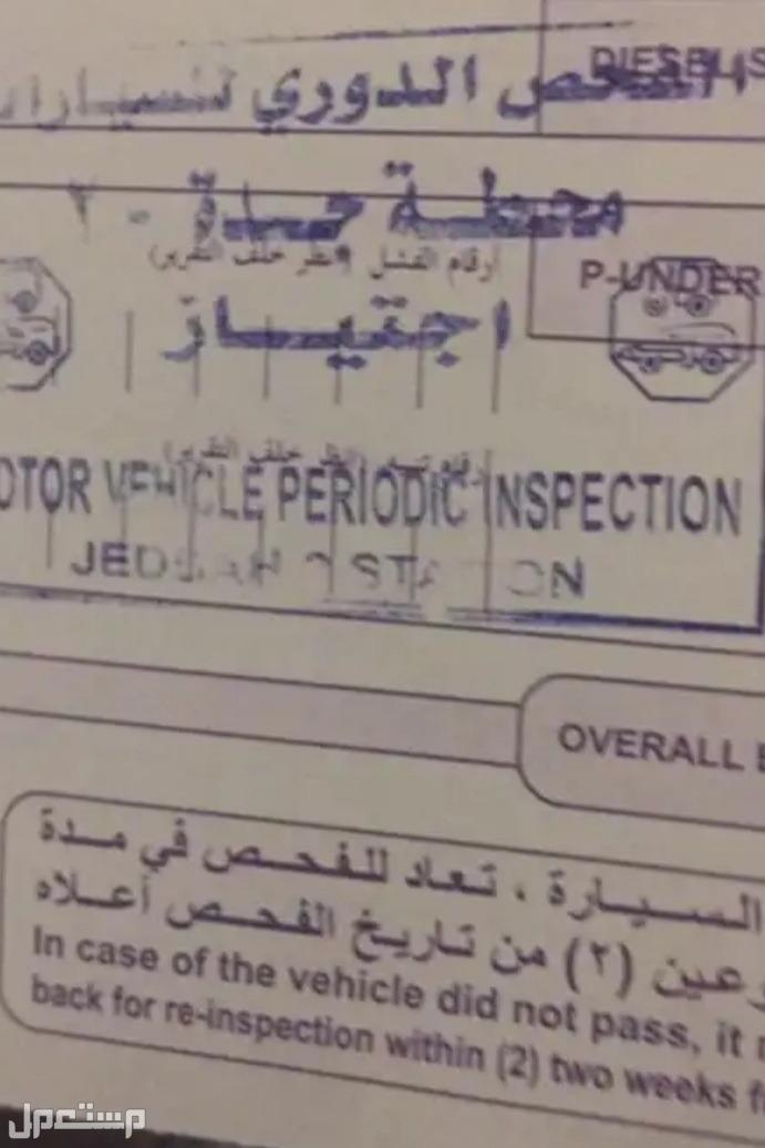 الفحص الدوري انجاز ب بسرا وقت وابسط انجاز فوري