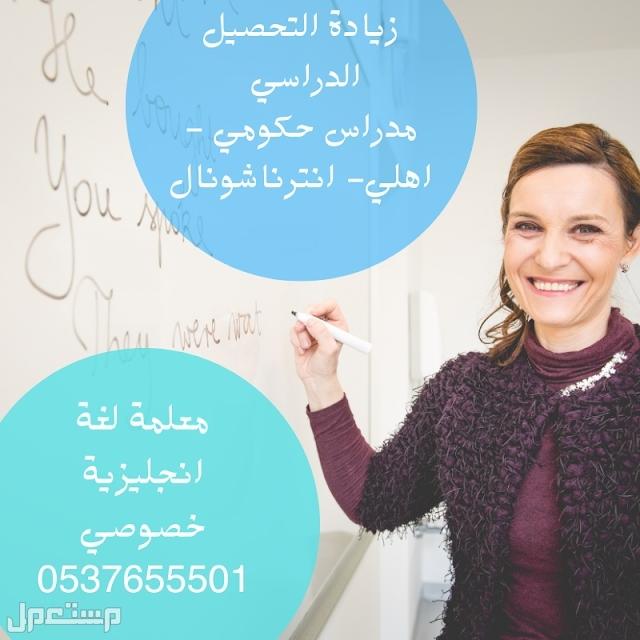 معلم معلمة مدرسة لغة انجليزية خبرة بالرياض للدروس الخصوصية معلم معلمة مدرسة لغة انجليزية خبرة بالرياض للدروس الخصوصية 0537655501