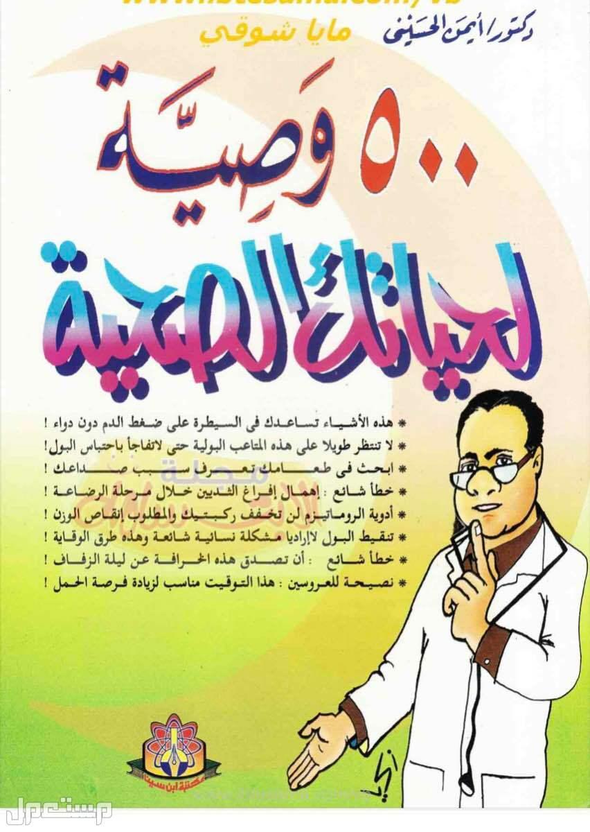 كتاب لحاله،500وصية لحياتك الصحية