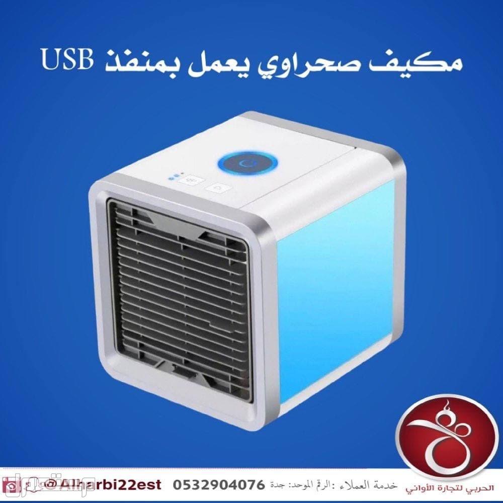 مكيف صحراوي صغير الحجم يعمل عن طريق USB (يبرد، وينقي، وترطيب)سهل الاستخدام