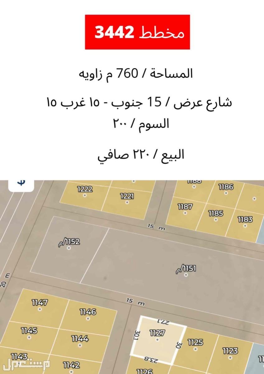 للبيع شرق الرياض حد 220 صافي