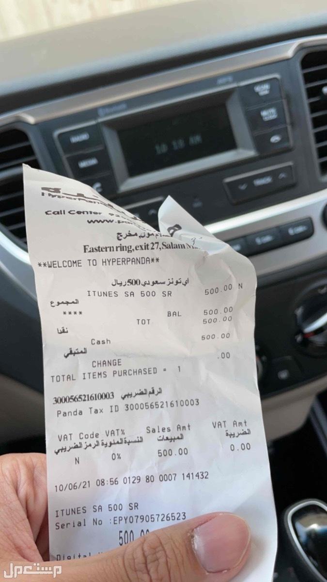 بطاقة iTunes سعودي 500 للبيع