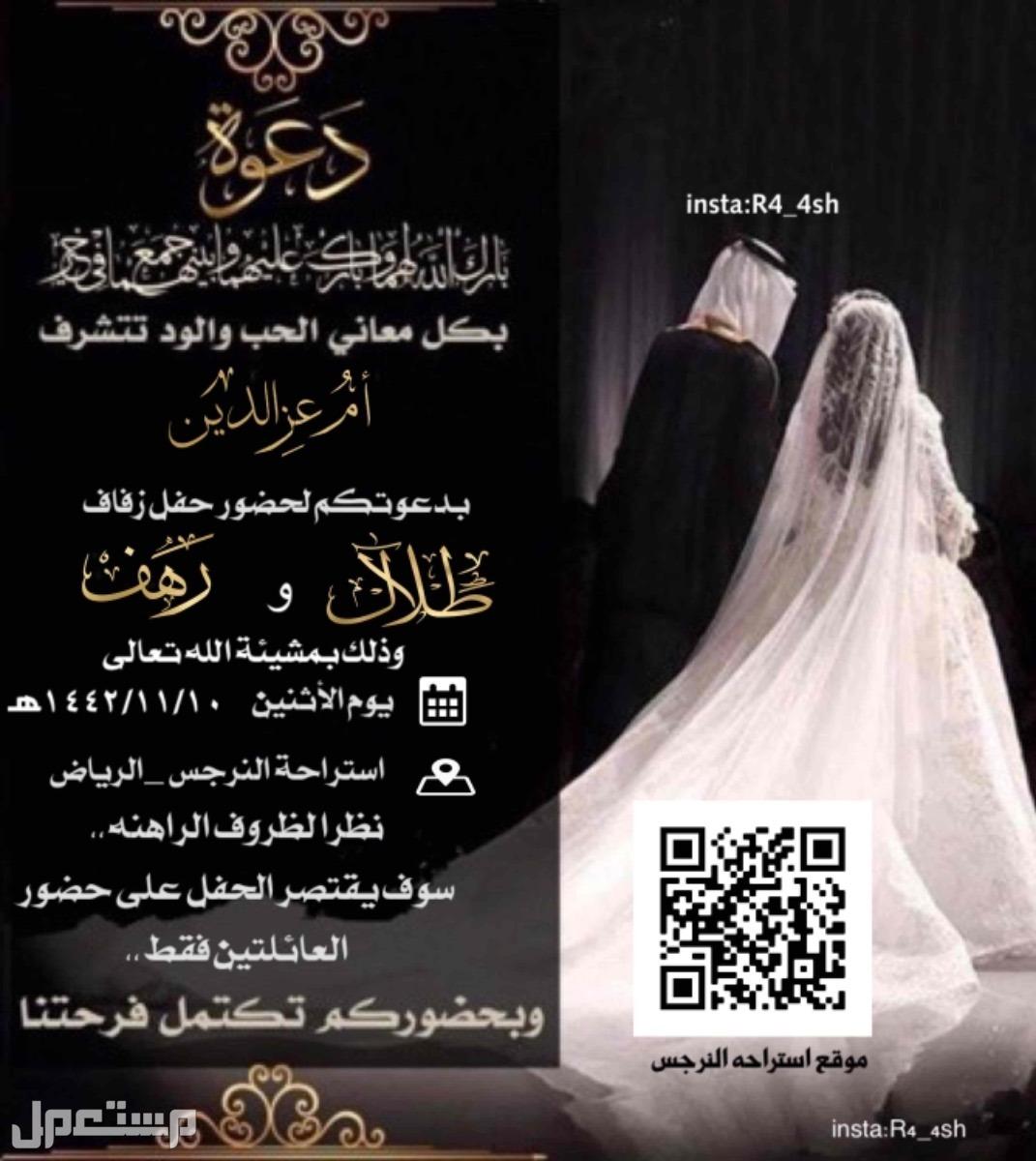 تصميم دعوة زواج الكترونيه وبشارة مواليد (صور و فديو) بـ باركود الموقع