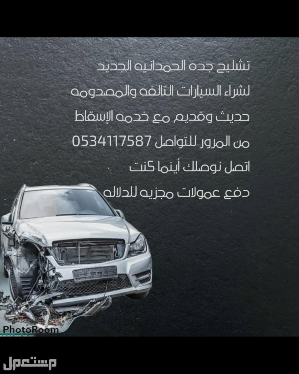 تشليح جده الحمدانيه لشراء السيارات التالفه والمصدومه