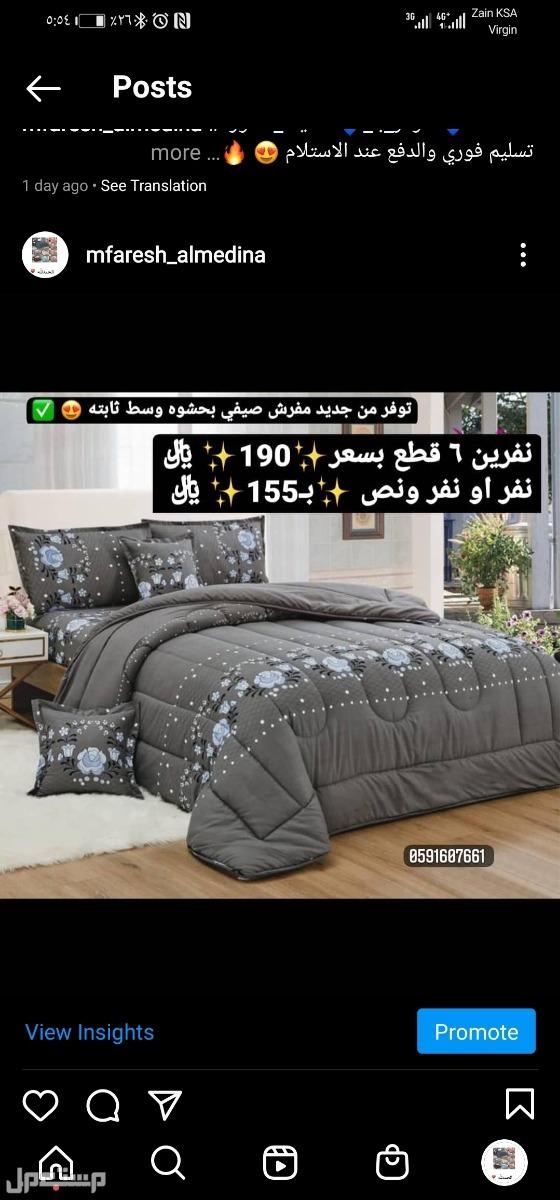 الحفه سرير متوفره بالمدينة المنورة دفع عند الاستلام