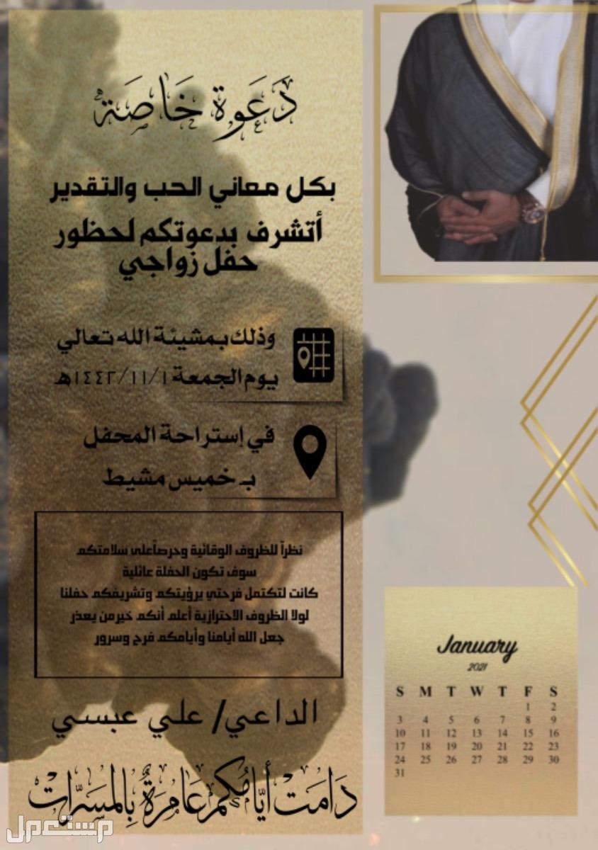 تصميم بطاقات دعوات الكترونية
