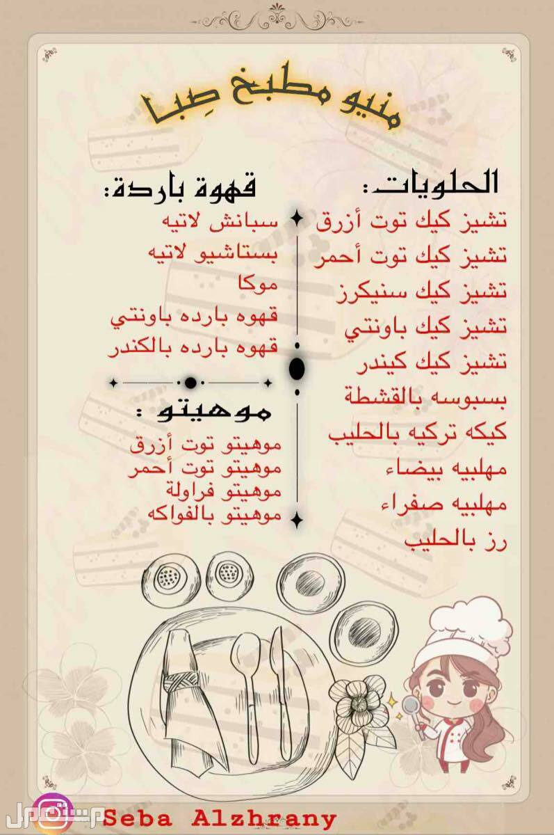 مكة المكرمة _ اطباق صبا بنكهة بيتية والحلويات المتنوعة👌🏻🍓