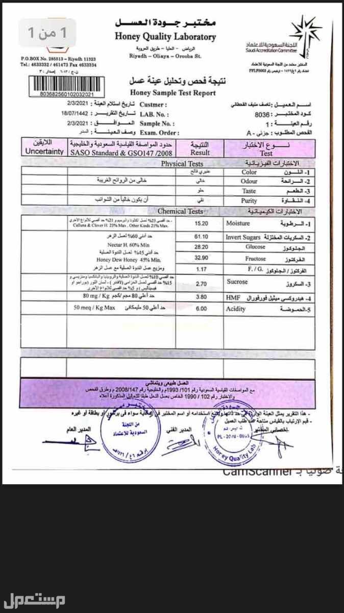 عسل سدر باكستاني اصلي مع شهادة