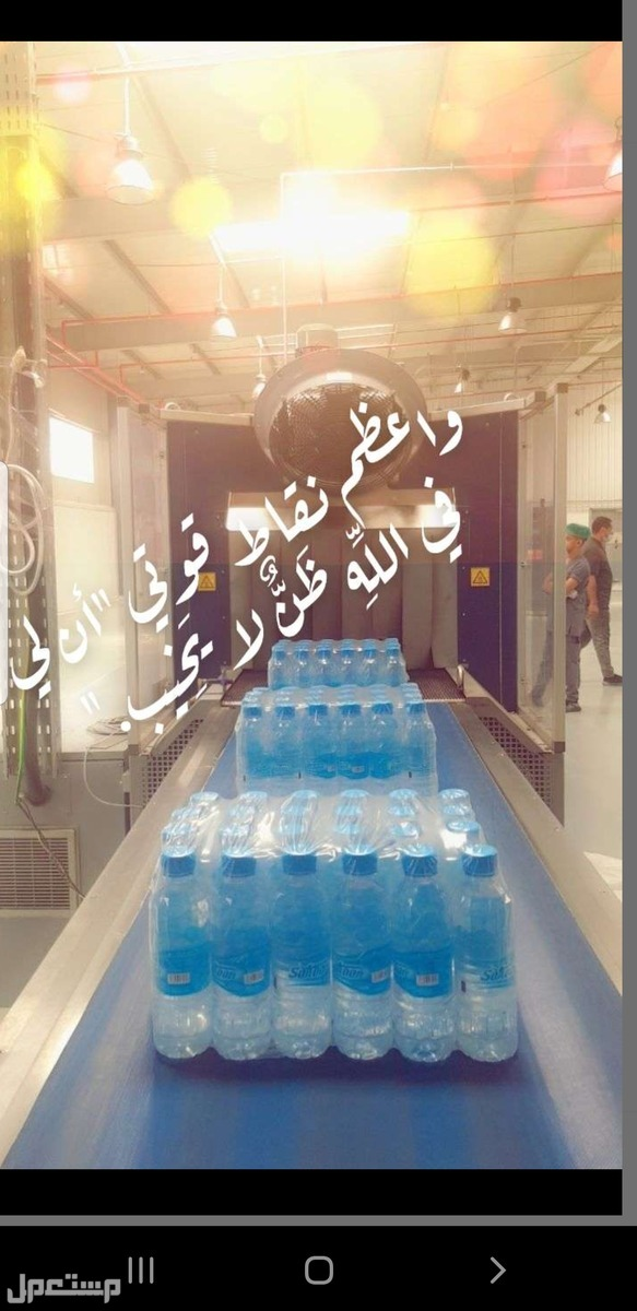 مياه سكون احدث منتجات مصنع ردينا 330ml