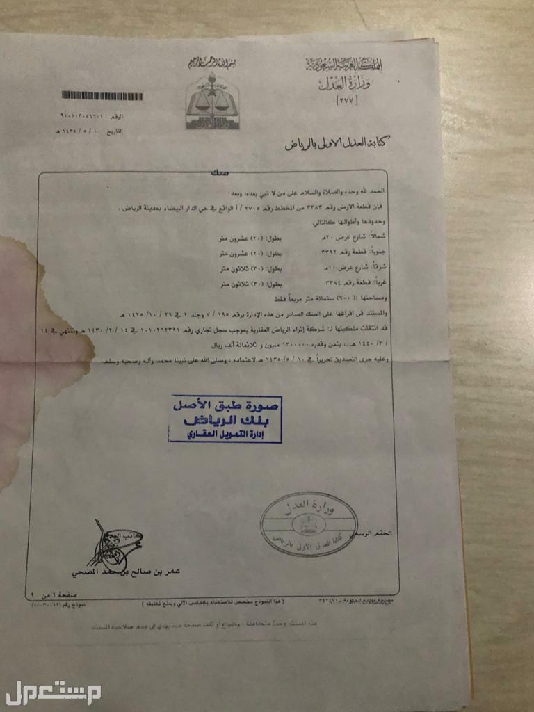 فله للبيع في الدار البيضاء عند مسجد السبيعي 600 متر