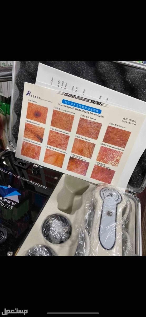 جهاز اختبارالبشرة وفروة الراس