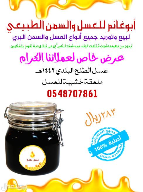 عسل السدر الطلح الشوكة المجرى البرسيم البلدي