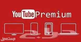 اشتراك يوتيوب Premium
