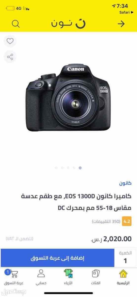 كاميره كانون 1300d