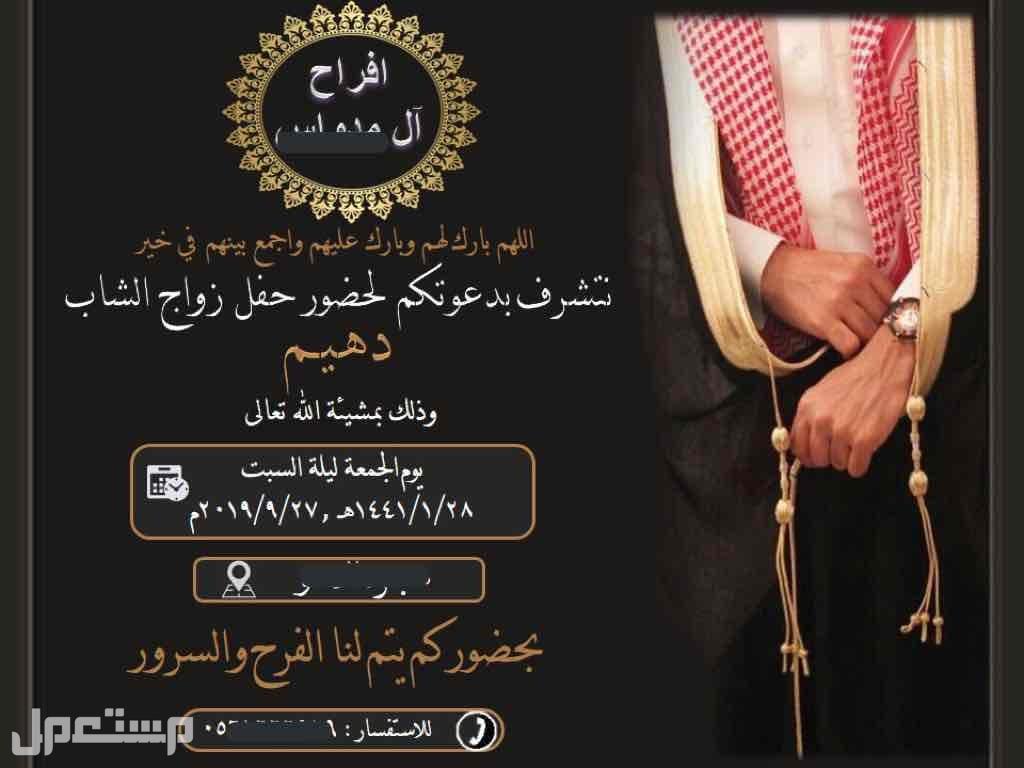 تصميم دعوات زواج باسعر رخيصه ومضمونه