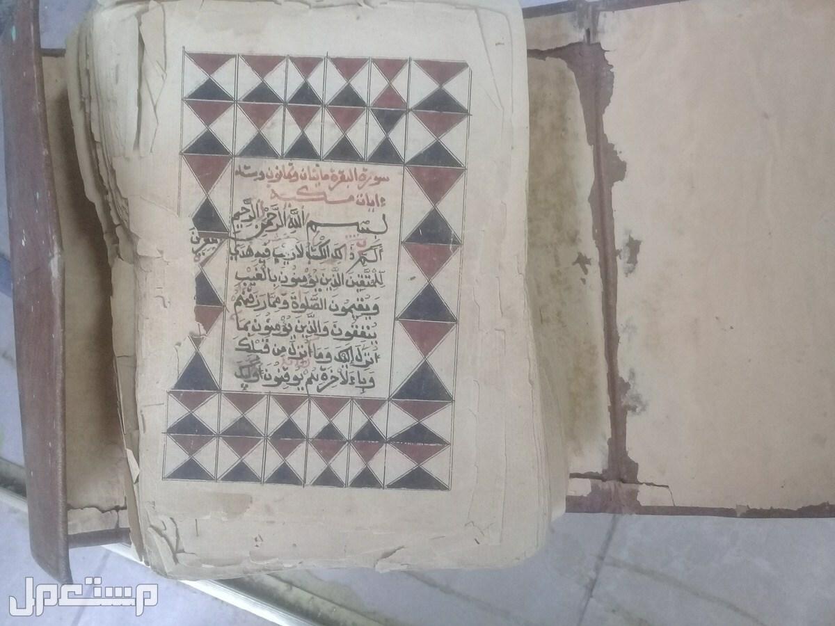 مخطوط قران كريم قديم ونادر