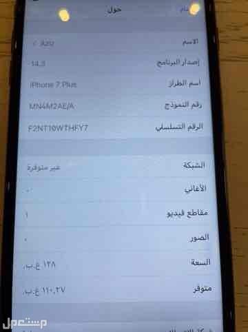 جوال ايفون 7 بلس سعة 128