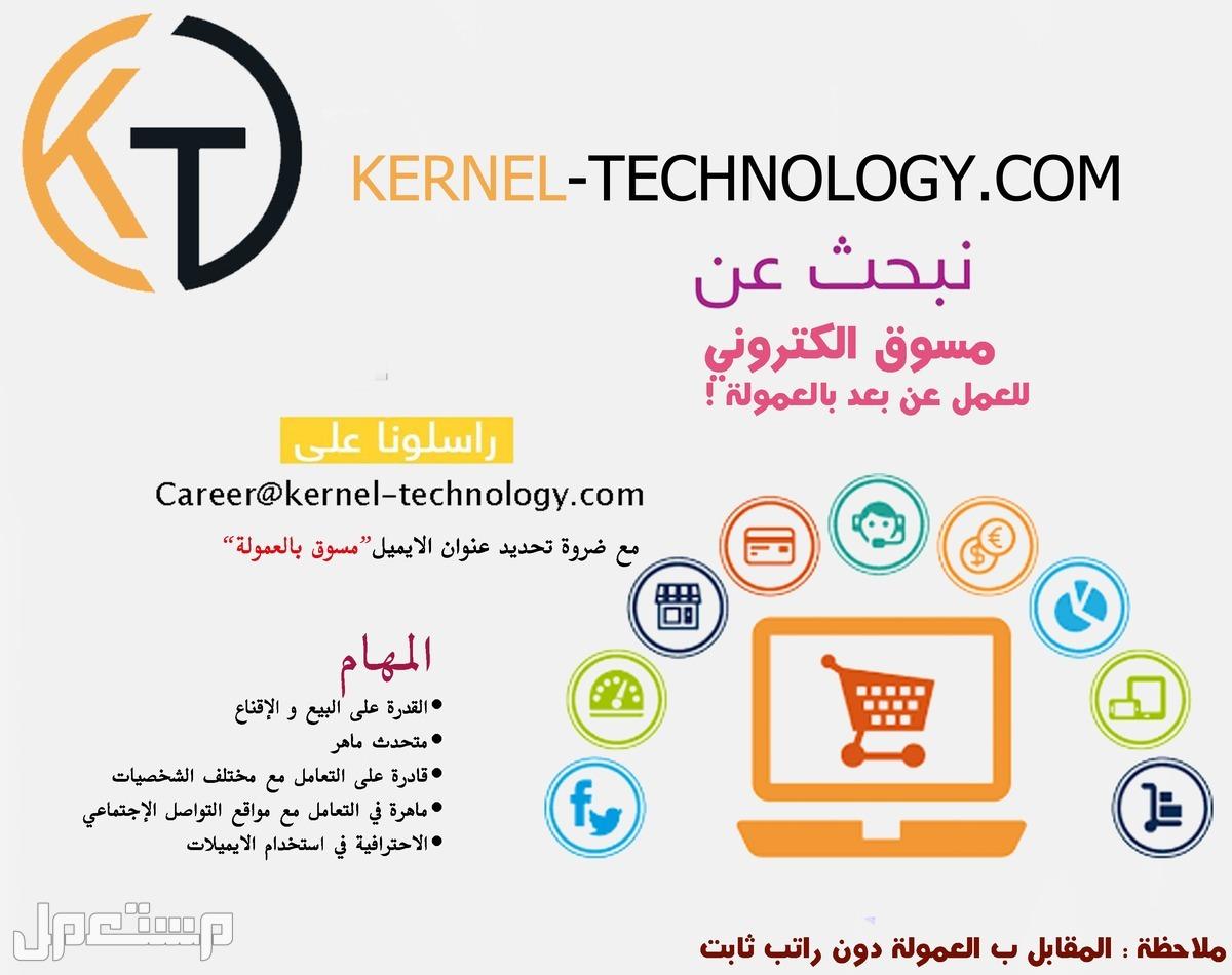 مطلوب مسوقين ومسوقات تسويق الكتروني مقابل عموله ولايوجد راتب عن بعد