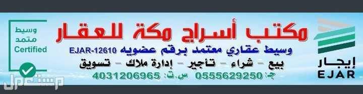 مكة المكرمة مخطط العسيلة شارع 32 مكتب أسراج مكة