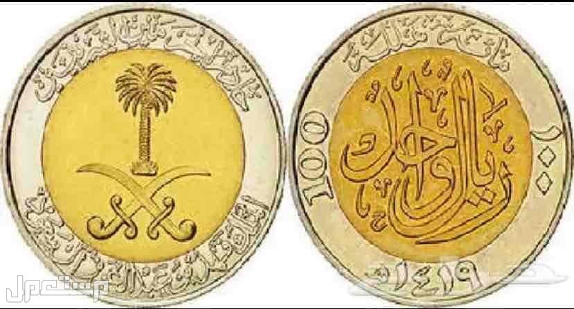 عملات أصدرت في عهد الملك فهد(100)هلله