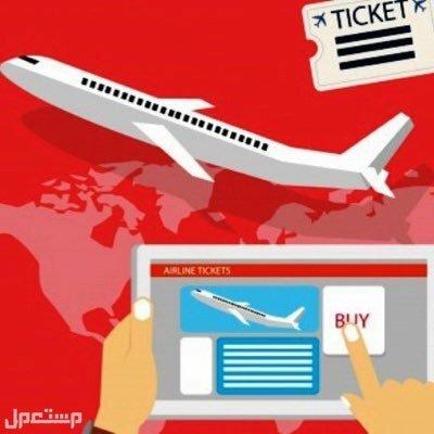 حجز واصدار تذاكر فوري بأقل الأسعار وجميع شركات الطيران