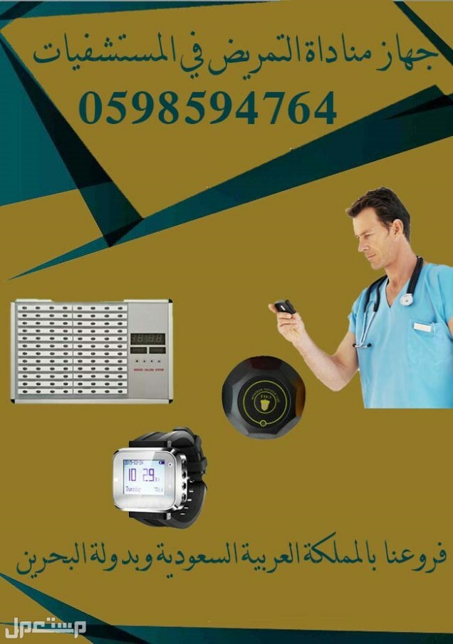 اجهزة البيجر للمستشفيات