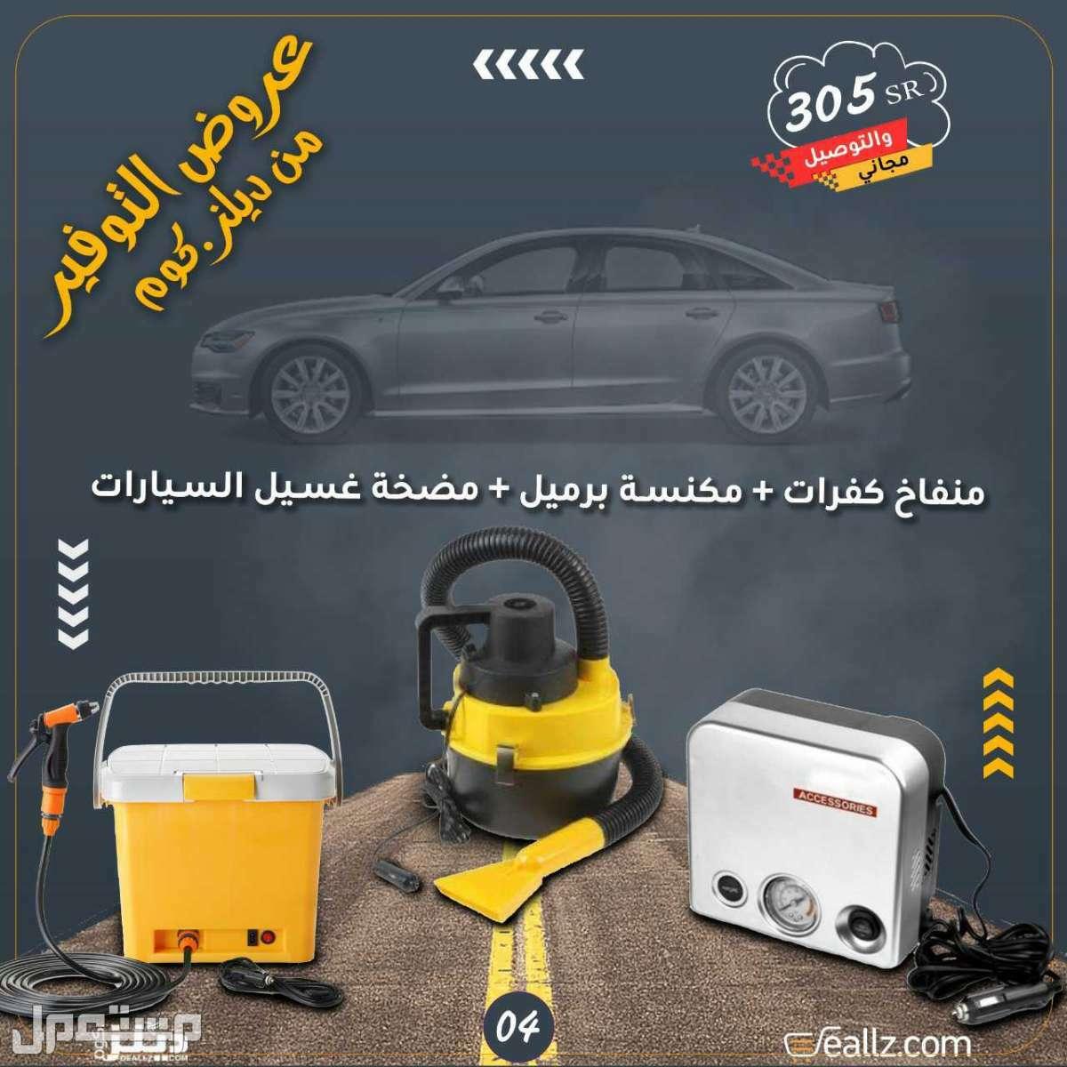 عرض منفاخ كفرات سيارة + مكنسة سيارة شكل برميل + مضخة غسيل السيارات رشاش