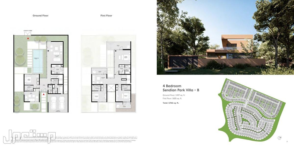 للبيع فيلا مستقلة  4 غرف + مسبح بمجمع سكني متكامل بالشارقة مخطط الفيلا