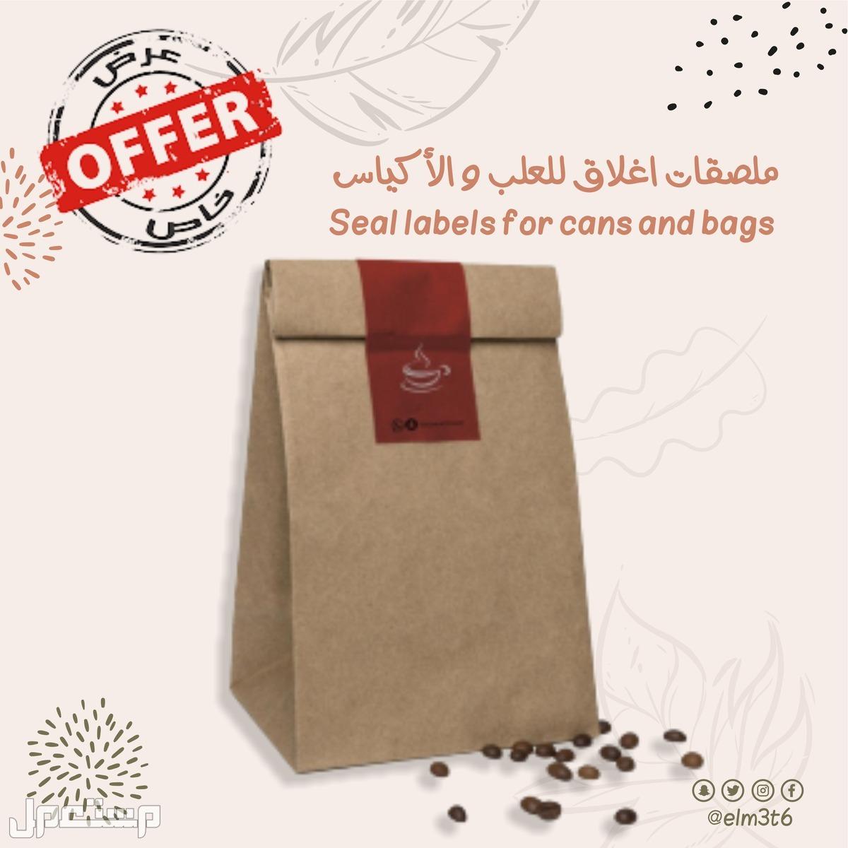 طباعة استيكرات تغليف المنتجات استكرات اكياس القهوة
