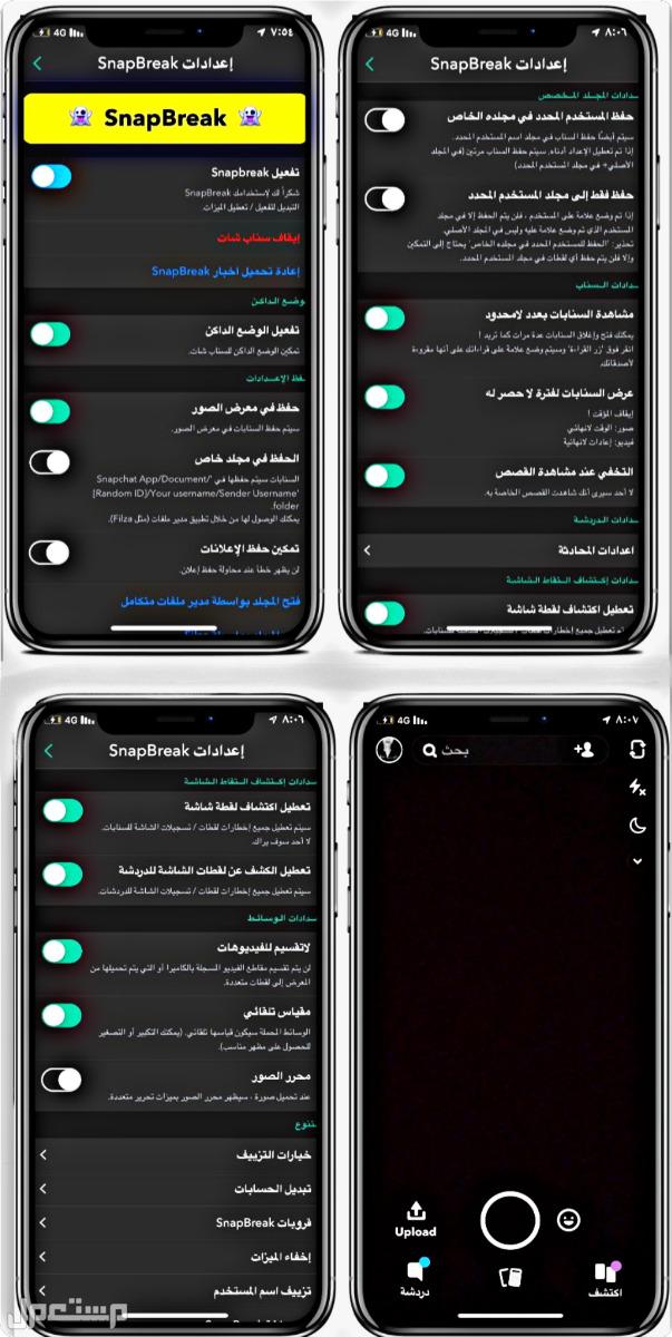 متجر تطبيقات بلس هاك ببجي سناب
