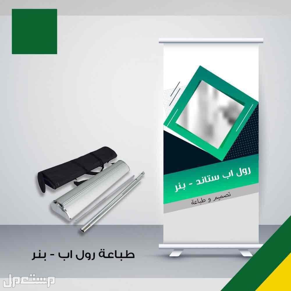 مطابع الرياض تصميم وتنفيذ جميع انواع المطبوعات