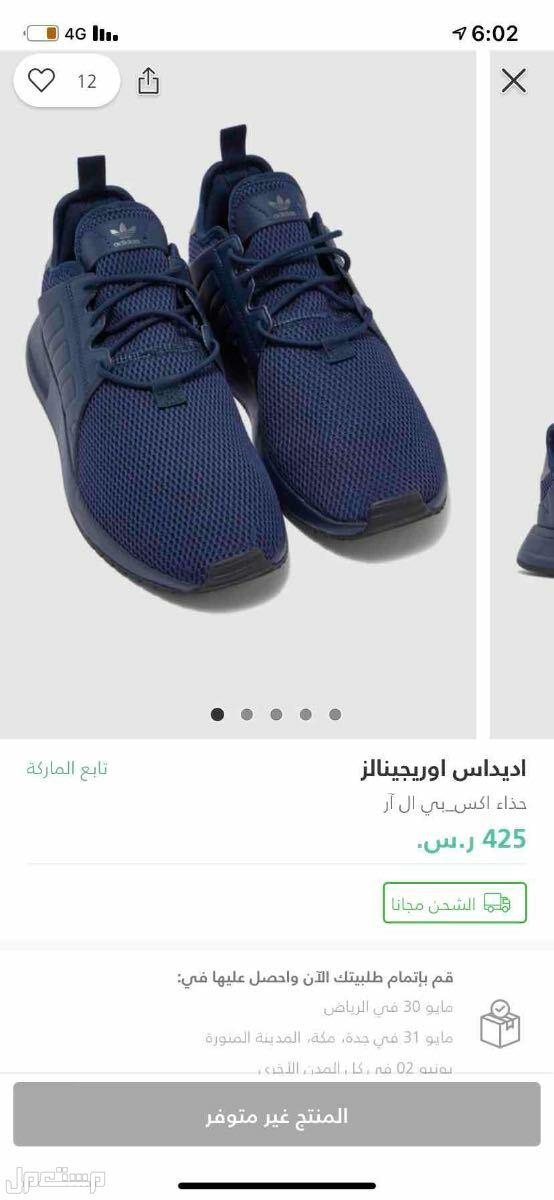 حذاء(جزمة) اديداس اورجنال اخت الجديده
