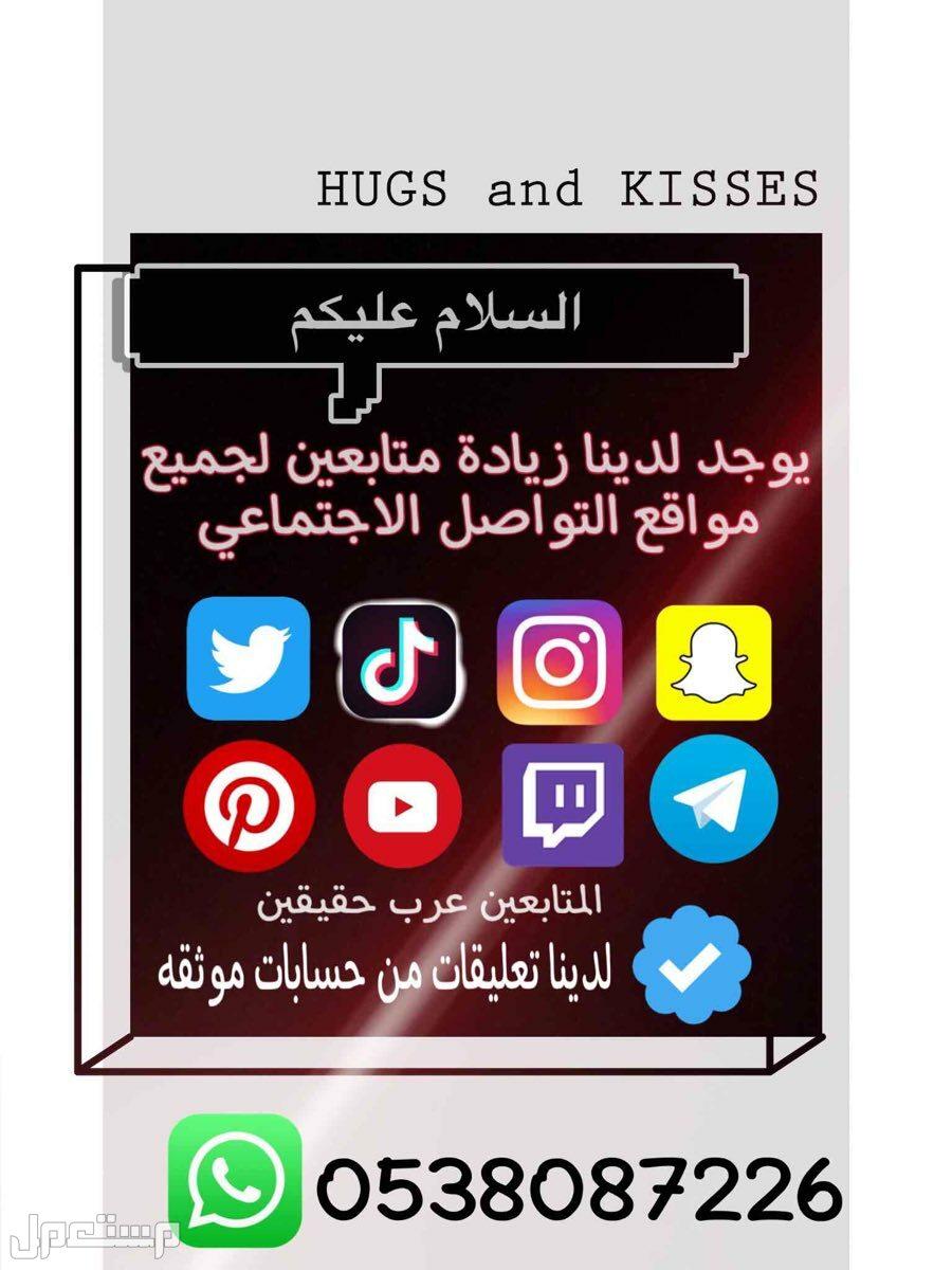 زيادة متابعين لجميع مواقع التواصل الاجتماعي