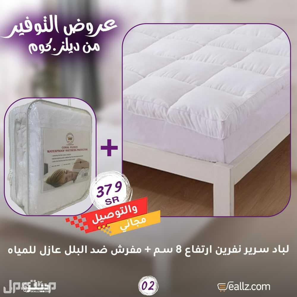 عرض لباد طبقة طبية للسرير نفرين ارتفاع 8 سم + مفرش سرير ضد البلل عازل للميا
