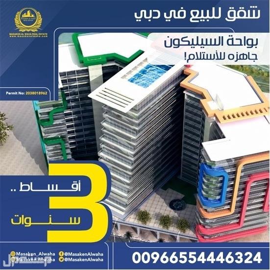 شقق للبيع في دبي استلام فوري وبالتقسيط