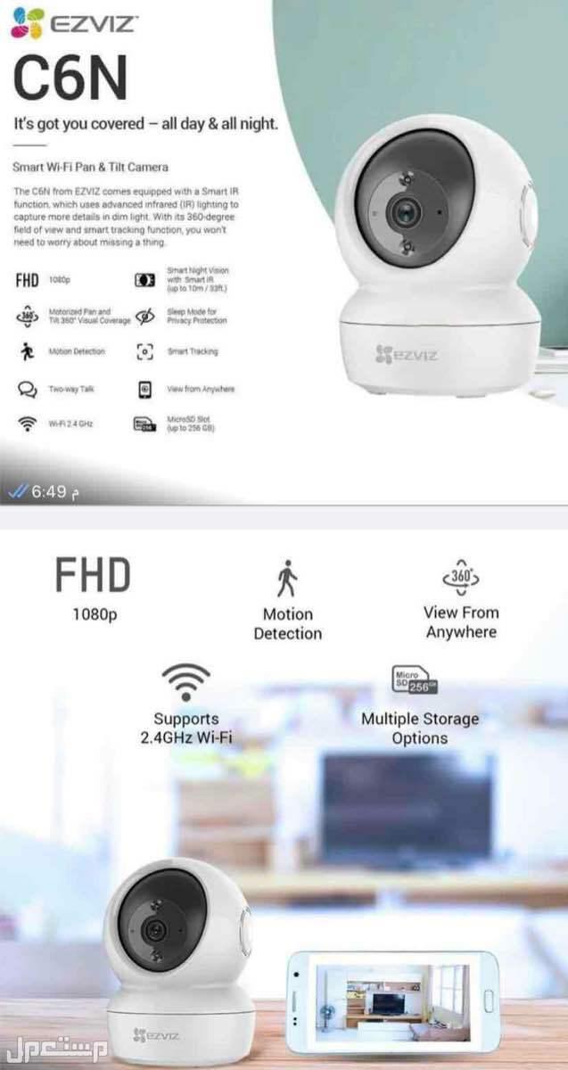 كاميرا مرقبة الاطفال في المنزل  C6N من شركة EZVIZ جودة عالية في التصوير في النهار  والليل