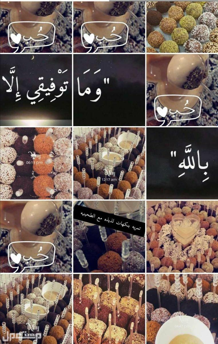 الرياض ملكة التمريات بنكهات لذيذه مع الطحينيه 😋