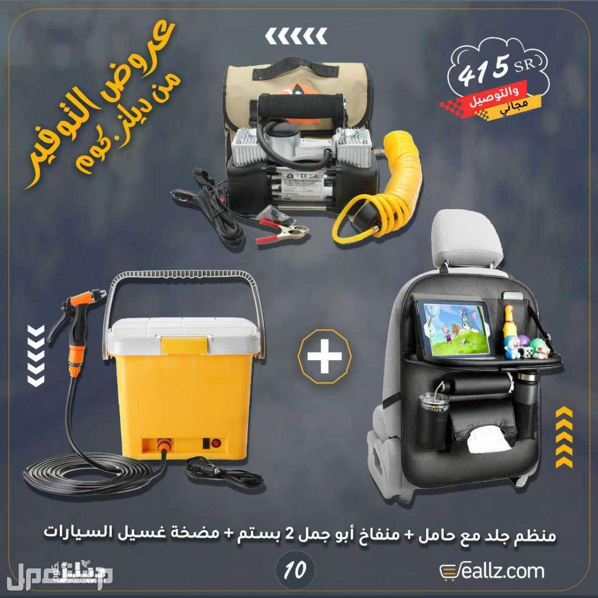 عرض مضخة غسيل السيارة رشاش + منفاخ ابو جمل 2 بستم