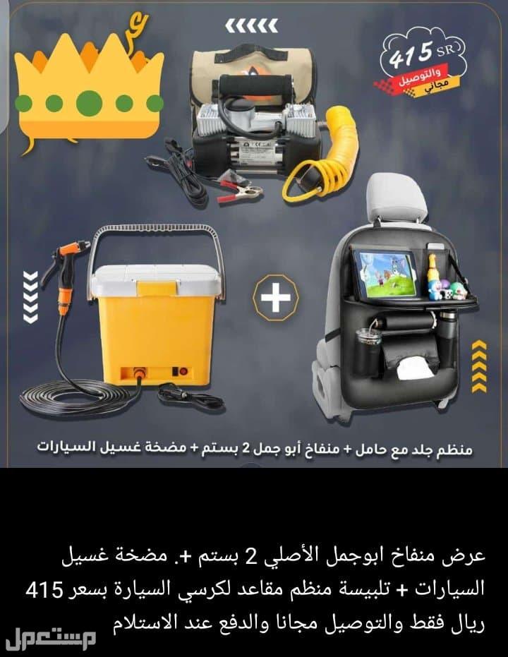 عرض مضخة غسيل السيارة + منفاخ ابو جمل 2 بستم + منظم جلد للسيارة بمسند
