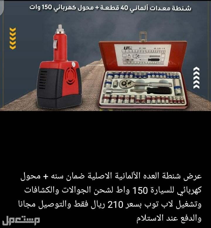 عرض شنطة معدات الماني أصلية  40 قطعة + محول كهربائي 150 واط