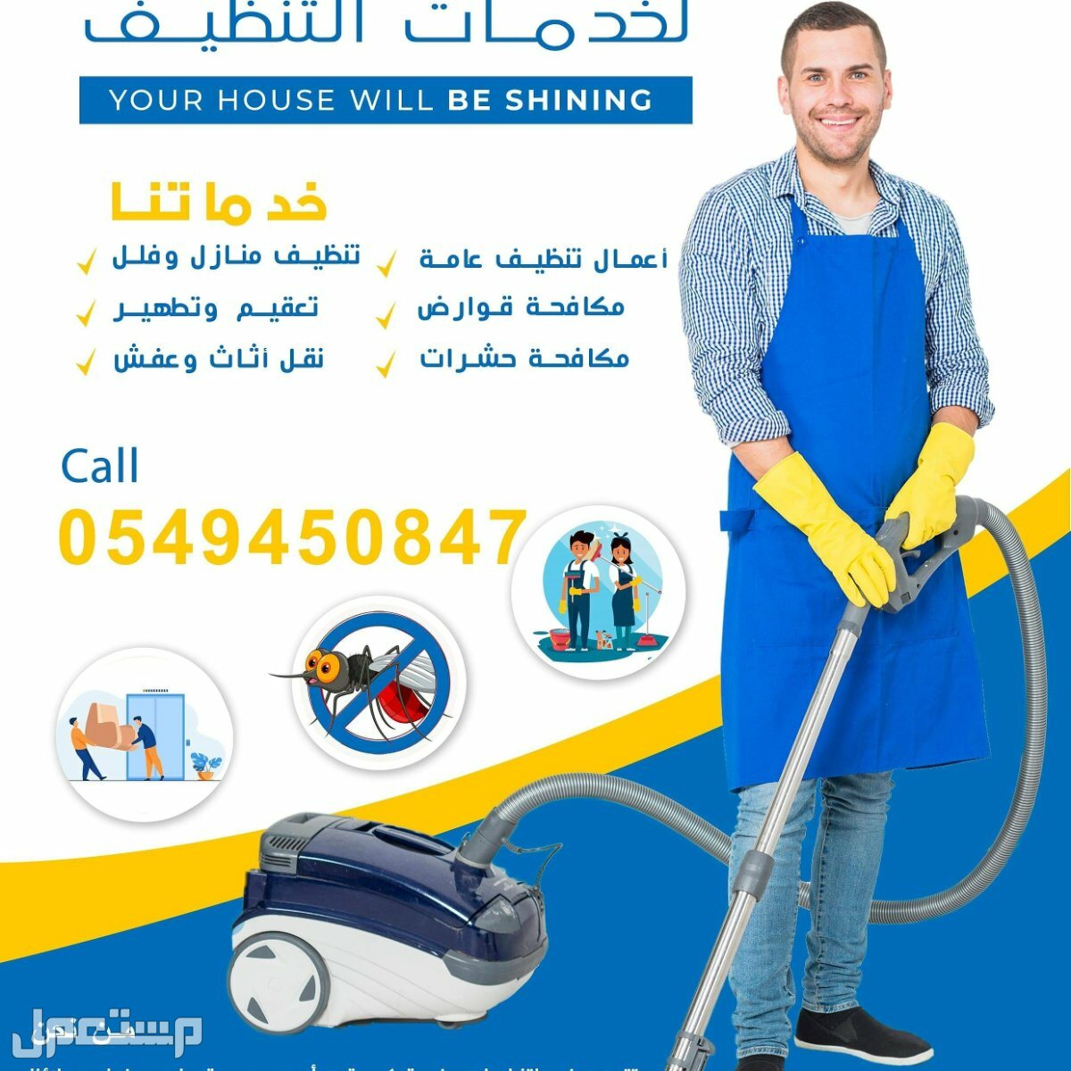 شركه نظافه عامه في الرياض