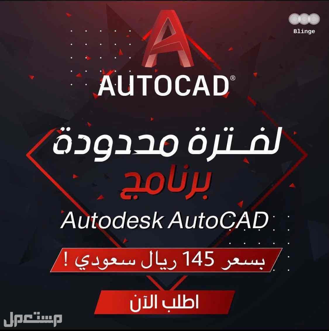 اوتوديسك اوتوكاد - Autodesk AutoCAD 2022