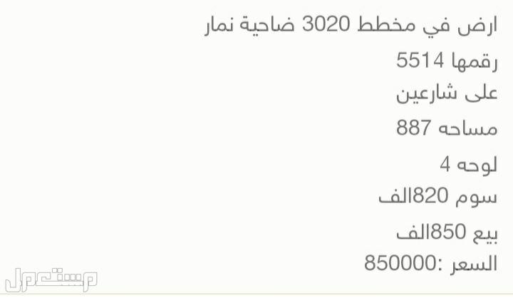 ارض للبيع بمخطط 2030