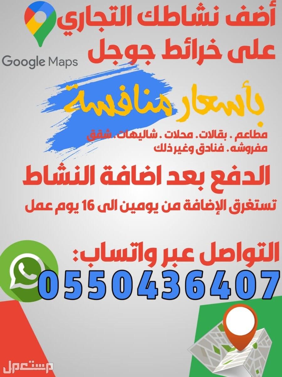 اضافة الأنشطة التجارية على خرائط جوجل (الدفع بعد الاضافة)