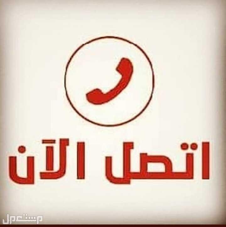 أفضل محل شراء أثاث مستعمل شمال الرياض