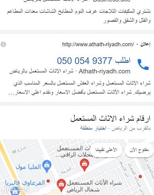 أفضل محل شراء أثاث مستعمل شرق الرياض