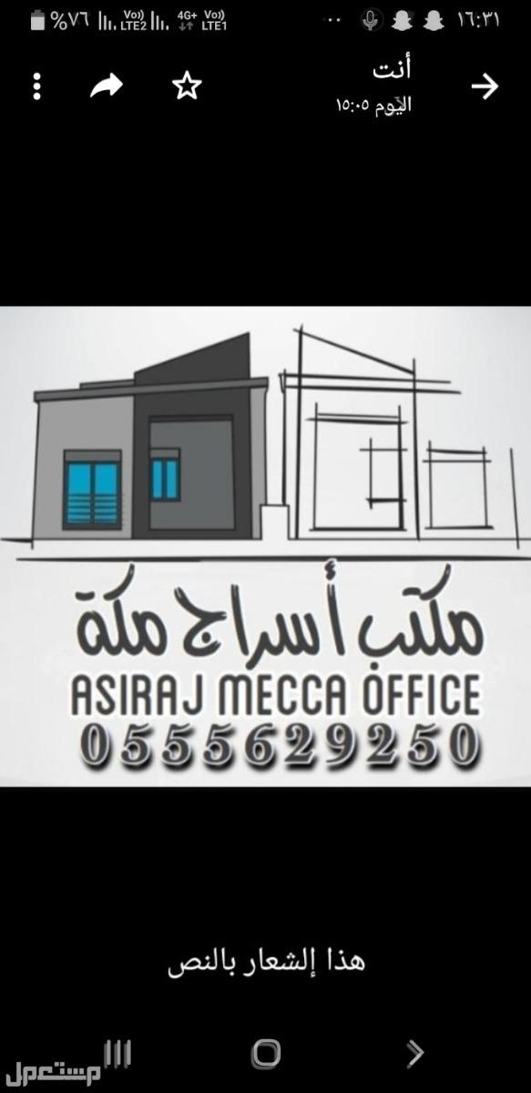 مكة المكرمة مخطط العسيلة مكتب أسراج مكة