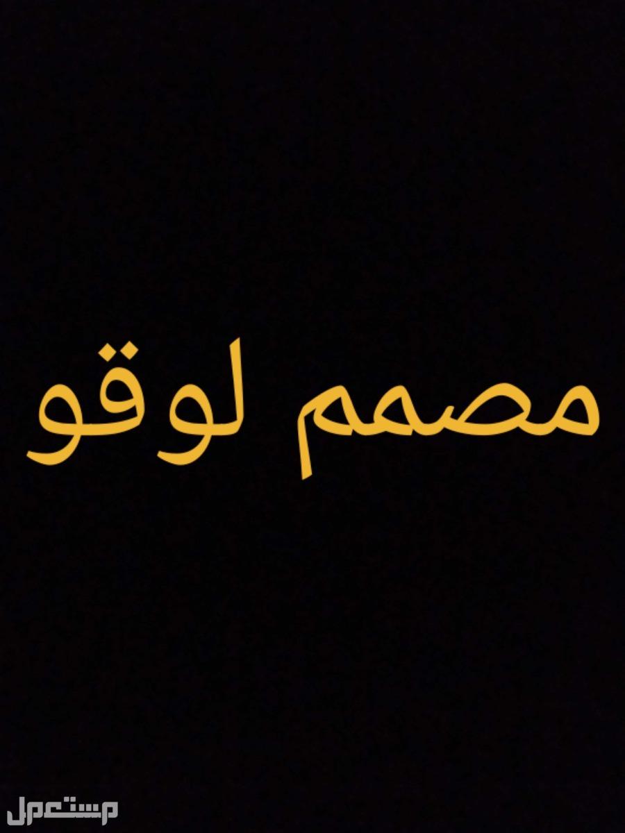 مصمم لوقو او شعار