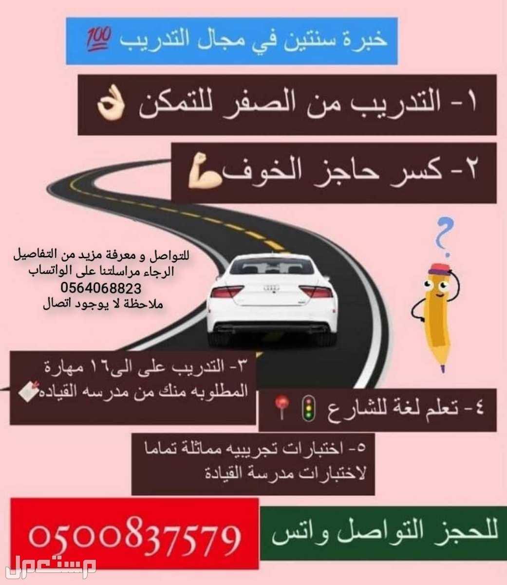 مدربة قيادة جدة للتواصل